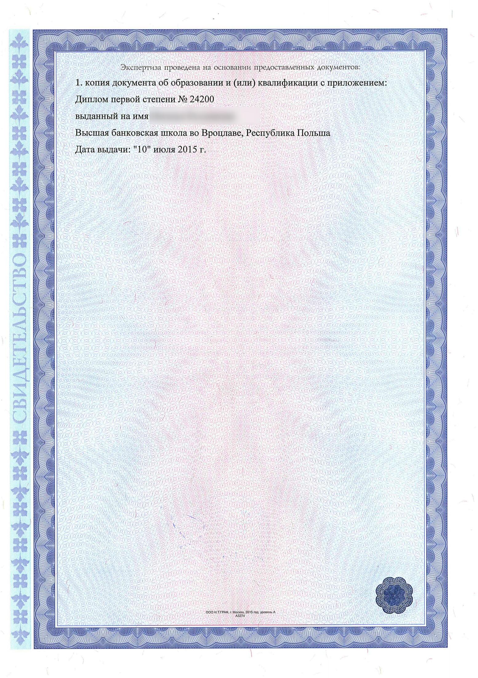 Нострификация признание иностранных образовательных документов в  Нострификация диплома Нострификация диплома