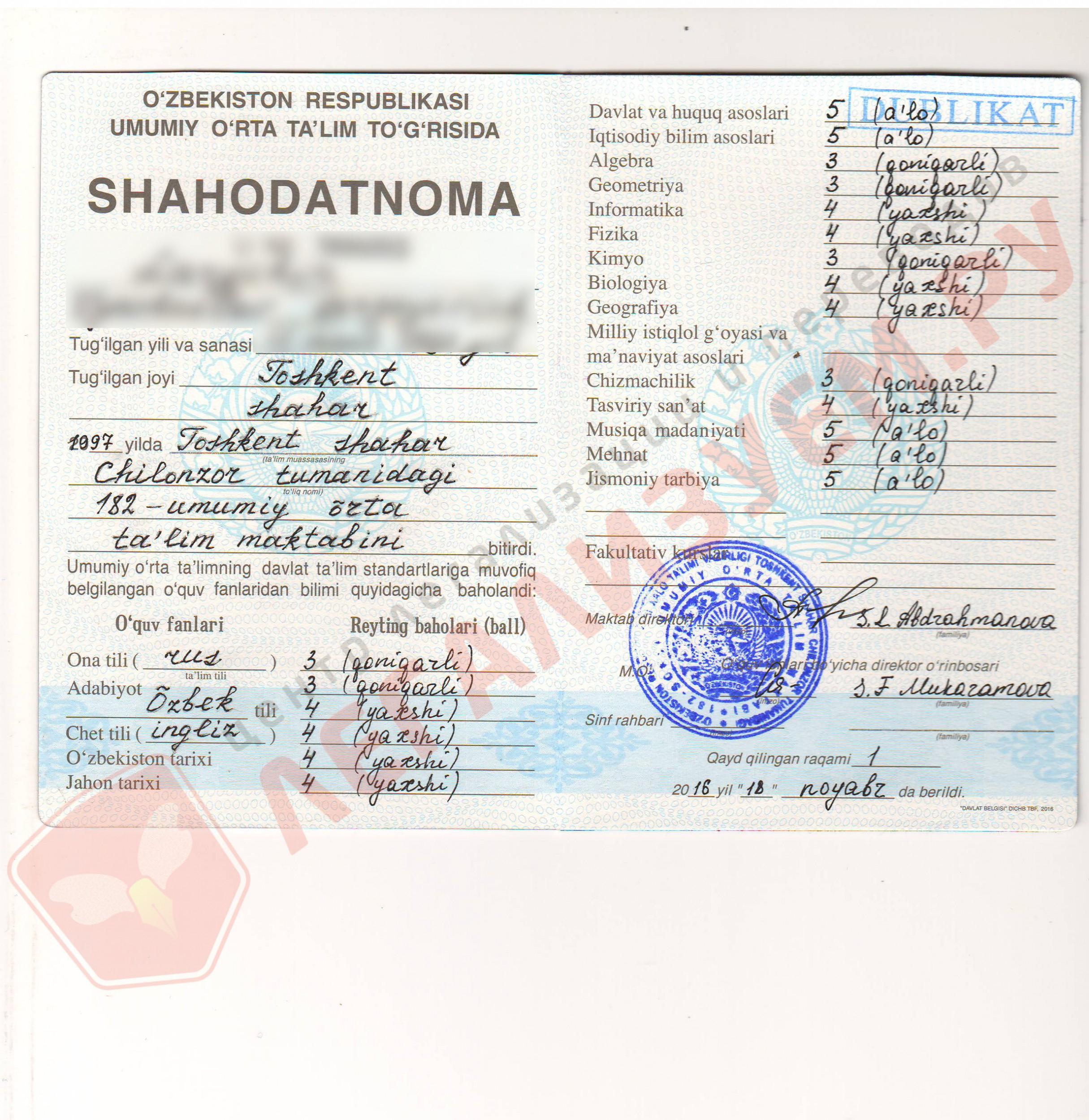 Получение дубликата образовательных документов в Узбекистане  объявление в газету об утере аттестата диплома Аттестат в Узбекистане