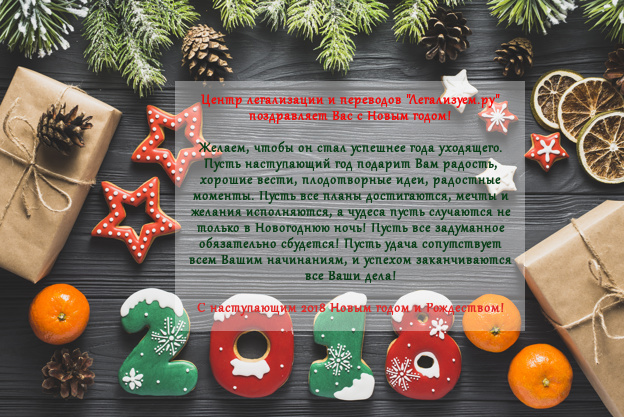 Happy-New-Year-2018-Legalizuem-Ru