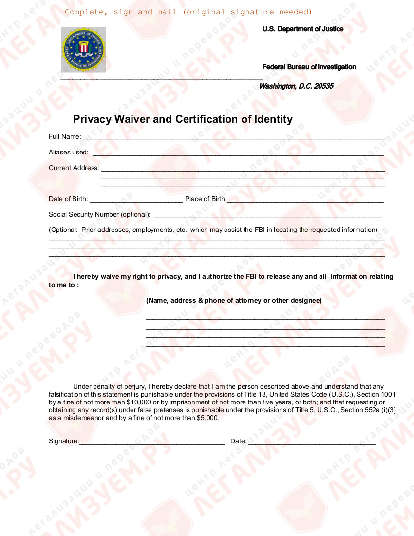 Privacy Waiver and Certification of Identity_New address