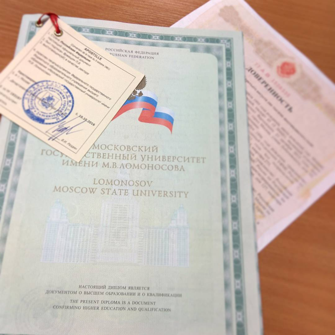 Апостиль на диплом МГУ Легализуем Ру Апостиль на диплом МГУ