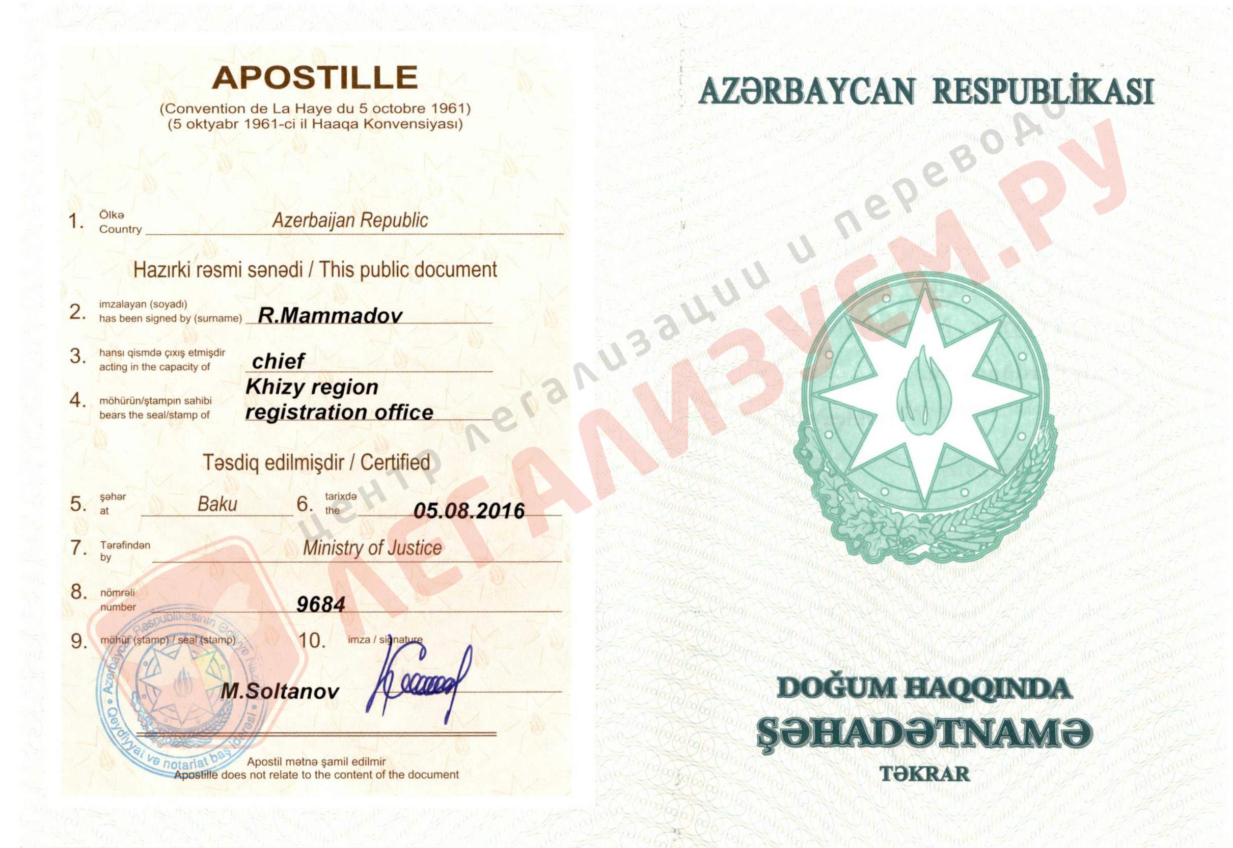 свидетельство о расторжении брака азербайджана