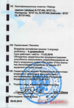 airline-transport-pilot-licence2