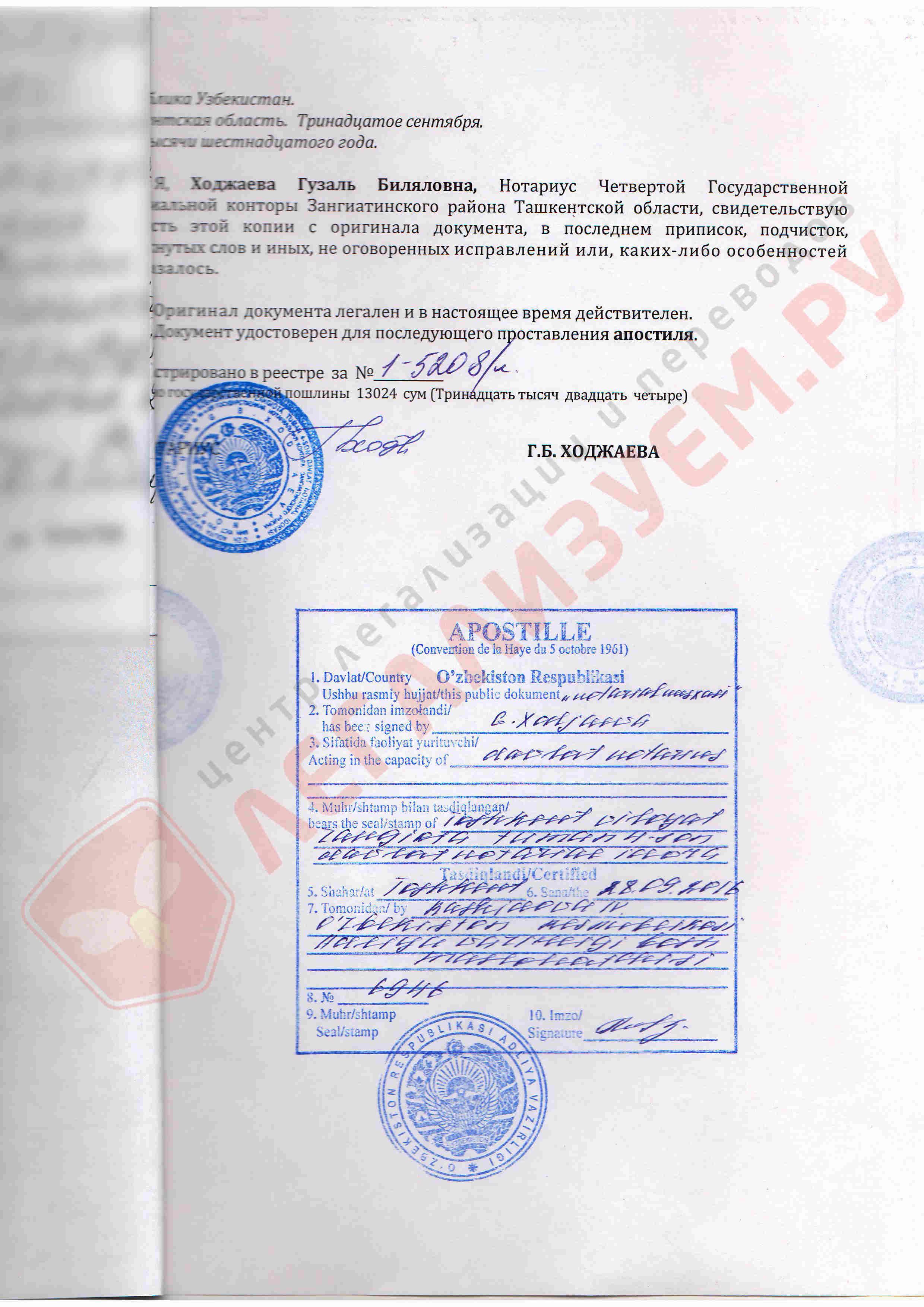 Услуги в Республике Узбекистан Легализуем Ру Апостиль на нотариальные документы и копии в Узбекистане