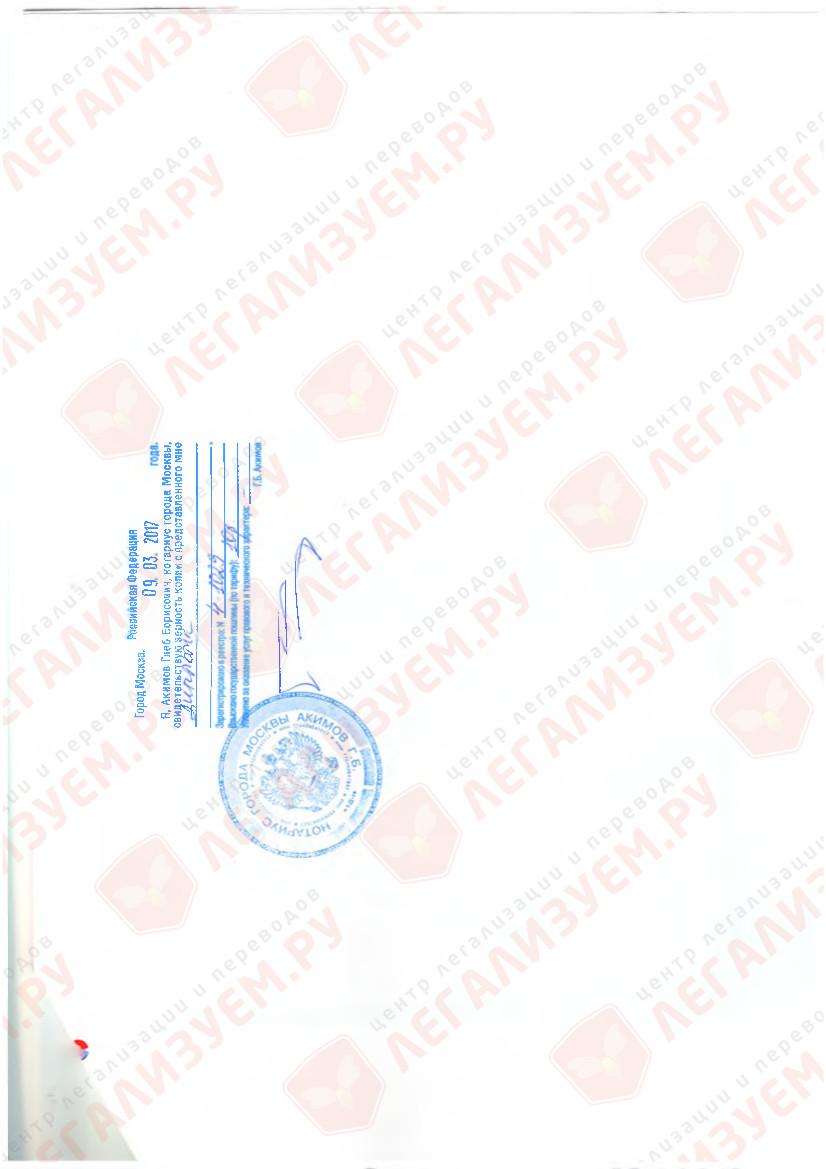 Легализация диплома для ОАЭ Легализуем Ру diplom uae kopia diplom uae kopia notarius