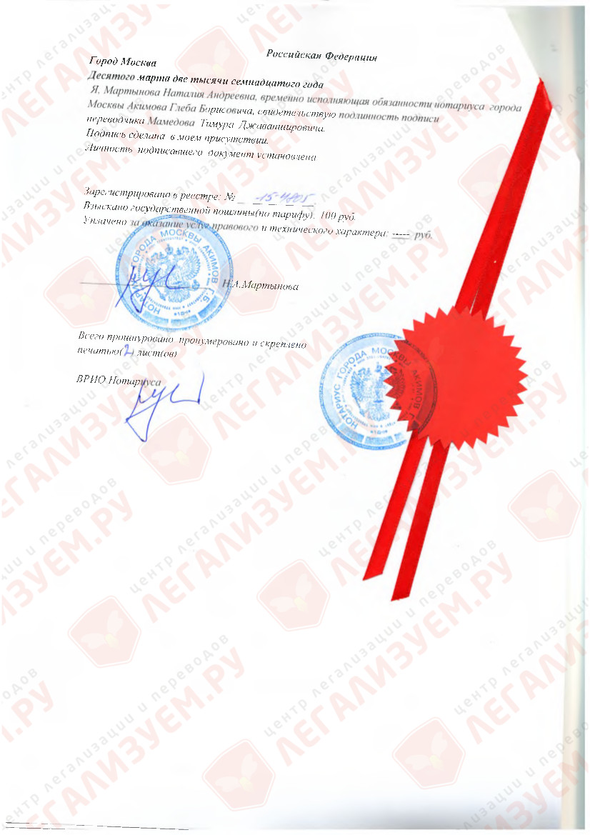 diplom-UAE-translation-notary-certificate