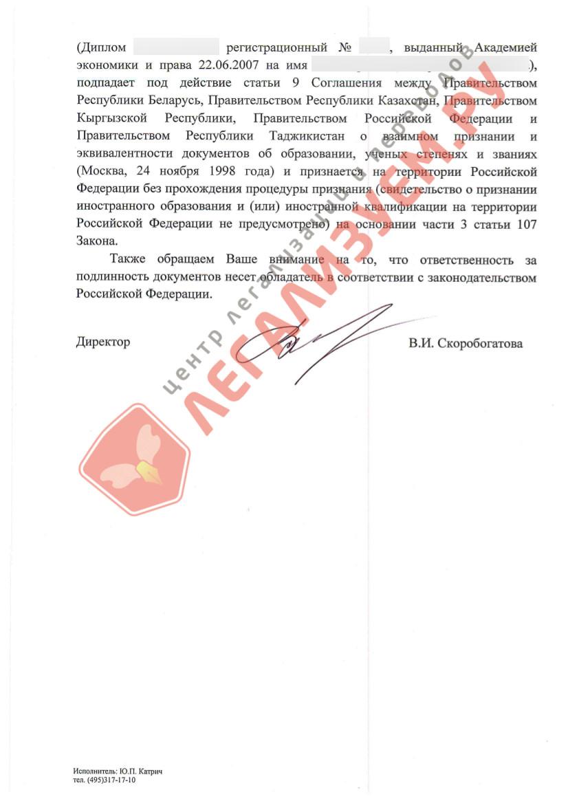 Нострификация признание иностранных образовательных документов в  отказ Рособрнадзор Отказ Рособрзадзор