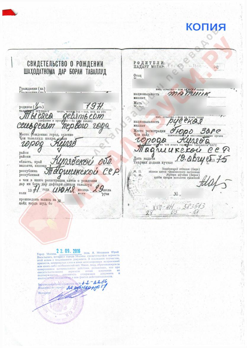 Образец фирменных бланок в таджикистане
