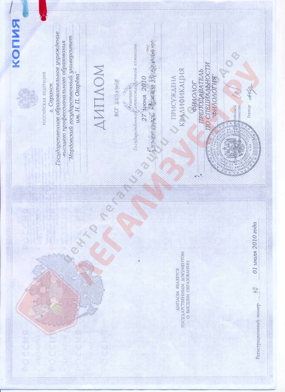 Легализация диплома для Китая Рабочая виза Легализуем Ру legaliztciya diploma dlya kitaya