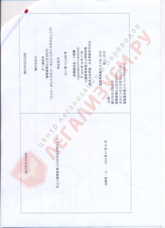 Легализация диплома для Китая Рабочая виза Легализуем Ру legaliztciya diploma dlya kitaya1