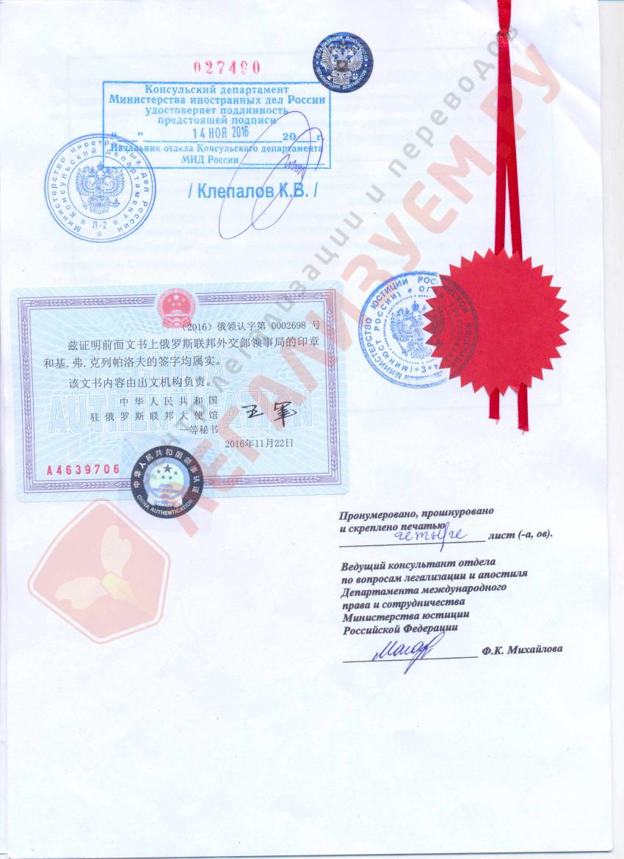 Легализация диплома для Китая Рабочая виза Легализуем Ру  legaliztciya diploma dlya kitaya5