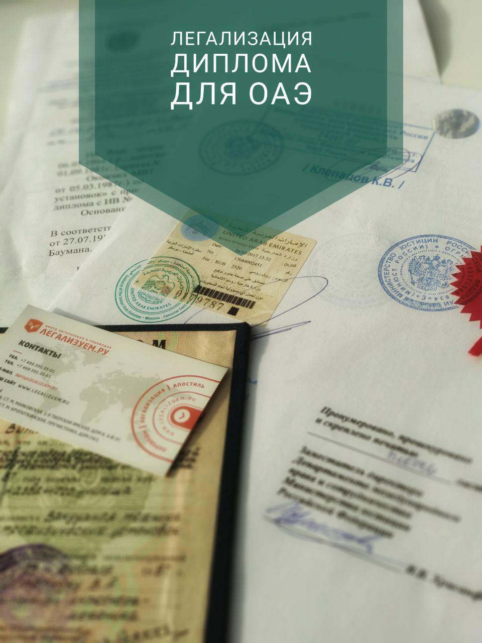 Легализация диплома для ОАЭ Легализуем Ру Легализация диплома для ОАЭ