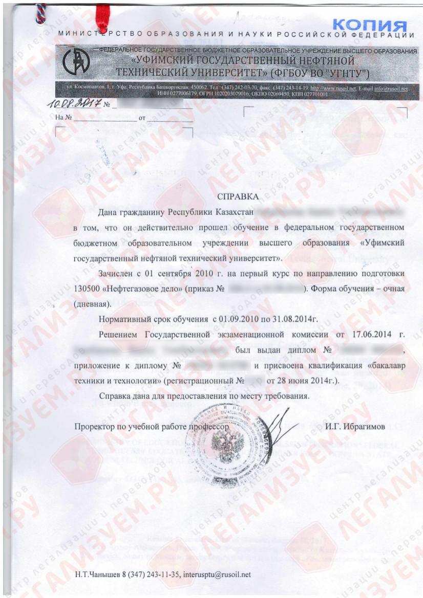 Легализация диплома для Катара Легализуем Ру spravka iz vuza katar Консульская легализация