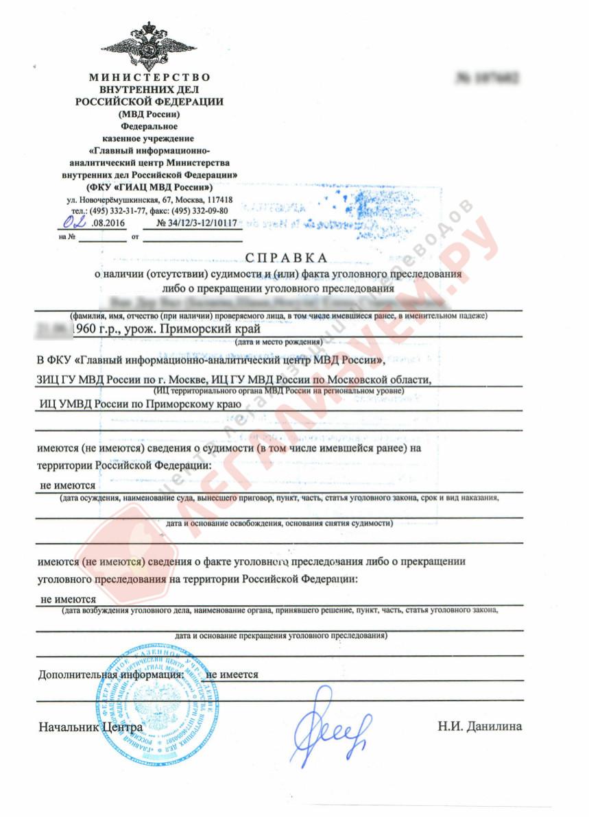 Срочно справка о несудимости документы для кредита Боевская 1-я улица