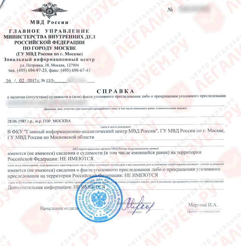 Апостиль на справку о несудимости в москве самому как исправить запись об увольнении в трудовой книжке