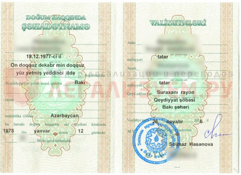 азербайджанское свидетельство о рождении фото одной таких
