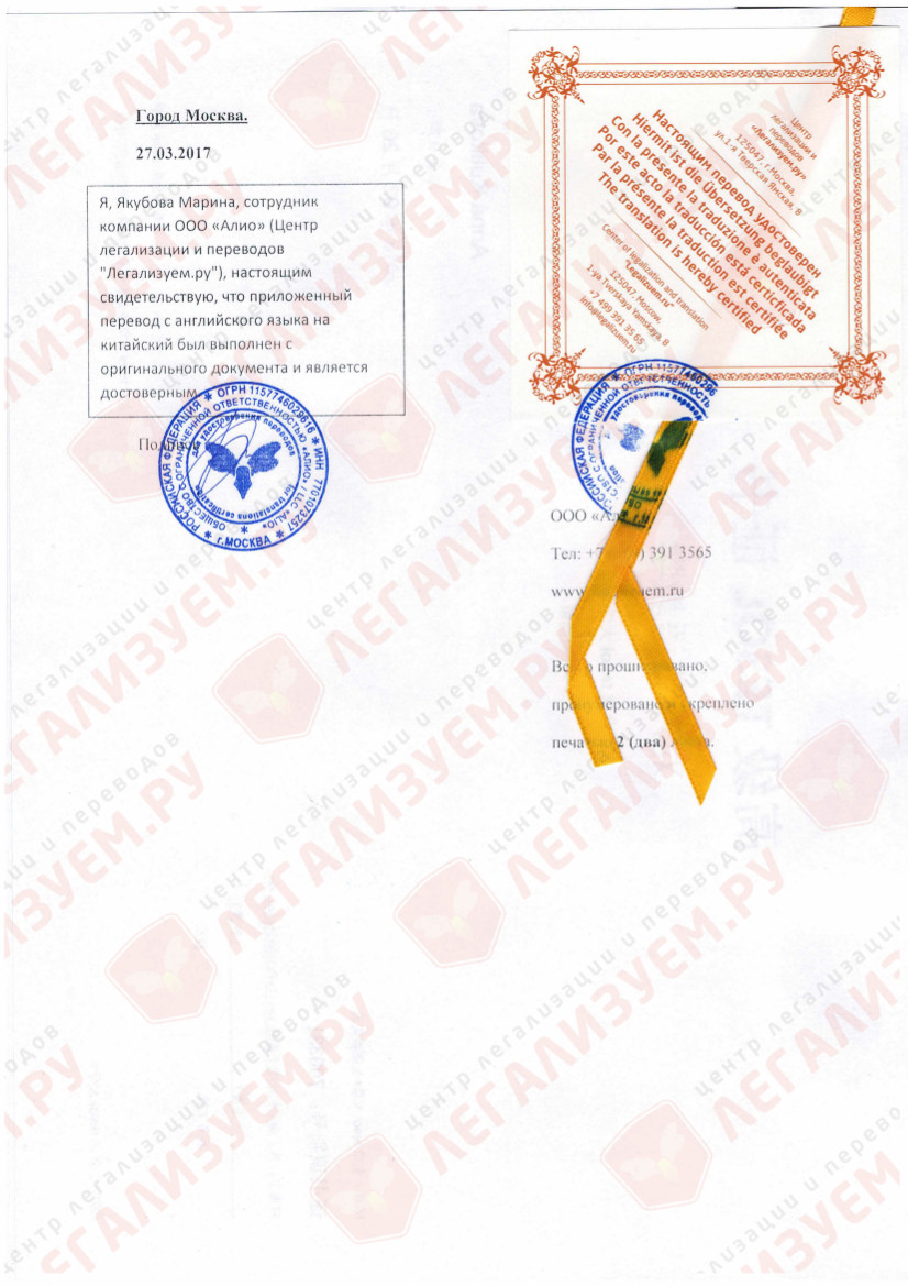 tesol-tefl-certificate-for-china-translate-agency-seal
