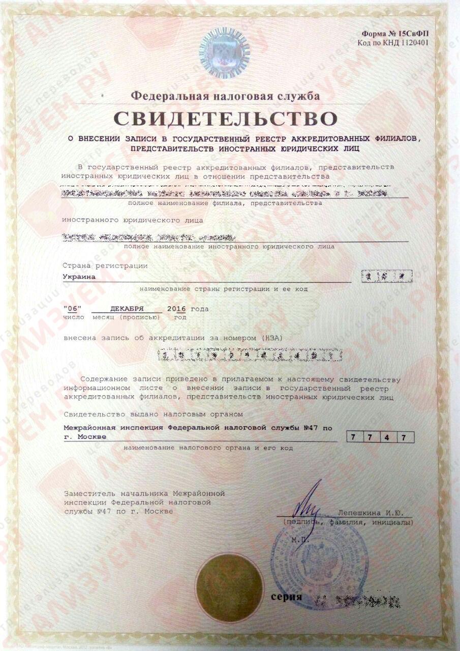 реестр аккредитованных представительств иностранных компаний было сказать